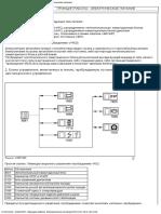 c4 Picasso - d4eap4p0 - Принцип Работы Электрическое Питание
