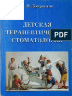 КУЦЕВЛЯк.pdf