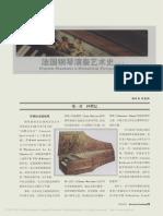 法国钢琴演奏艺术史(一)