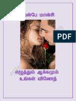 01 அன்பே மான்சி