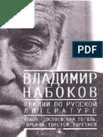 Lekcii po Russkoj literature.pdf