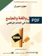 العقل و اللغة.pdf