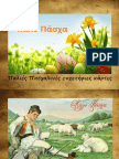 Old_Easter_Greetings_Cards.ppt