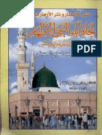 نشر الاعطار ونثر الازهار في نجاة آباء النبي الاطهار (ص) - السيد احمد السايح الحسيني
