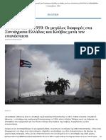 Το 1821 Και Το 1959_ Οι Μεγάλες Διαφορές Στα Συντάγματα Ελλάδας Και Κούβας Μετά Την Επανάσταση _ ΠΟΛΙΤΙΚΗ _ Η ΚΑΘΗΜΕΡΙΝΗ