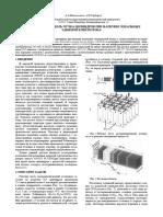 Matyushenko Garbaruk Matis-h Paper 2013
