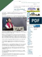 ေဒၚေအာင္ဆန္းစုၾကည္က 'Burma' လို႔ပဲ ဆက္ေခၚမည္.pdf