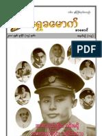 Shwekhama Bulletin (119)
