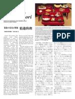 Shojin_Ryori_Culinary_Fundamentals_in_Zen.pdf
