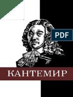 Бабий А.И. - Дмитрий Кантемир (Мыслители Прошлого) - 1984