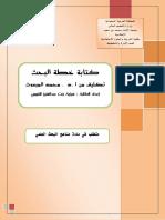 كتابة خطة البحث العلمي.pdf