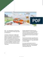 scoda-ssp.ru_SSP_042_ru_Fabia_ESP.pdf