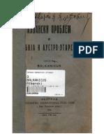 Albanski Problem-Srbija i Austrougarska
