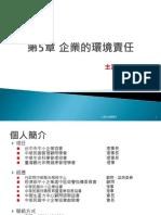 Ch5.企業的環境責任.pdf