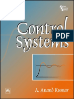 Control Systems by  Anand Kumar