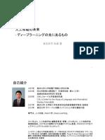 Dlf2015 01 Matsuo