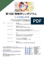 Infosympo2017 Poster