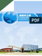 Hunan Fan Company Profile