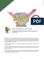 scoda-ssp.ru_SSP_049_ru_SuperB_Двигатель_2.5TDi.pdf