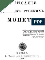Russia) Chertkov-Opisanije Drevnih Russkih Monet 1834