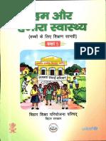 EducationalGuideforStudents(Class V)Hindi.pdf