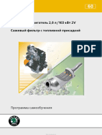 scoda-ssp.ru_SSP_060_ru_Octavia II_Сажевый фильтр с топливной присадкой_2.0TDi(103rW).pdf