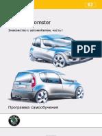 scoda-ssp.ru_SSP_062_ru_Roomster_Общий_обзор_Part_I_.pdf