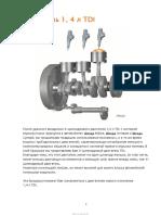 scoda-ssp.ru_SSP_052_ru_Fabia_ Двигатель_1.4TDi с системой насос-форсунок.pdf