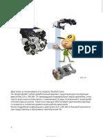 scoda-ssp.ru_SSP_051_ru_OctaviaTour_Двигатель_2.0MPI.pdf