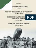 Униформа воздушного флота, 1935-1955 (текст)