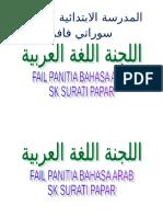Banner Fail Panitia