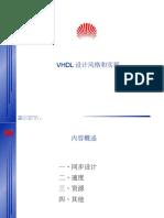 VHDL设计风格和实现