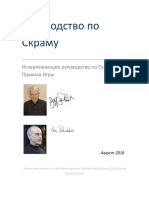 2016 Scrum Guide Russian