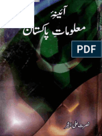 Maloomat.. Pakistan