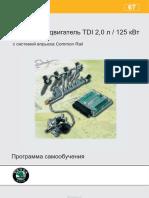 scoda-ssp.ru_SSP_067_ru_Двигатель_2.0_TDI_CR_(125kW).pdf