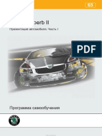 scoda-ssp.ru_SSP_065_ru_SUPERB_II_часть_1.pdf