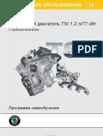 scoda-ssp.ru_SSP_074_ru_Бензиновый двигатель TSI 1,2 л_77 кВт с турбонагнетателем.pdf