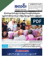 Myanma Alinn Daily_ 19 April  2017 Newpapers.pdf