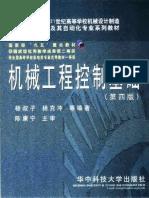 机械工程控制基础+(第四版)+杨叔子