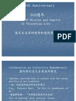 聖文生生活中慈善與使命的角色