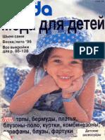 burda 1996. Фото