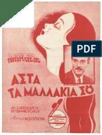 AstaTaMallakiaSou