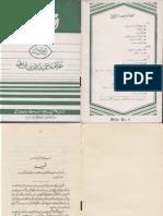 Risalah-e-Tawheed by Hamiduddin Farahi