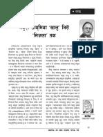 """Keshar Man Tamrakar """"Naali Mathura Sayemi Issue"""""""