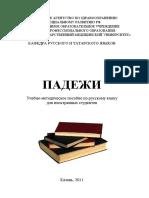 ПАДЕЖИ.pdf
