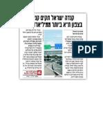 קנדה-ישראל (ברק רוזן אסי טוכמאייר) תקים קניון חדש בצפון תל אביב (גלובס)