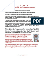 ஆரூடம் அறிவோம்.pdf