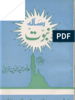 Risalah-e-Nabuwat