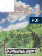 Taqdeer Aur Quran ( URDU )