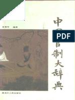 [中国官制大辞典]